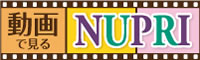 動画で見るNUPRI
