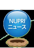 NUPRIニュース
