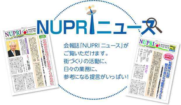 NUPRI NEWS 1998.10.21 創刊号