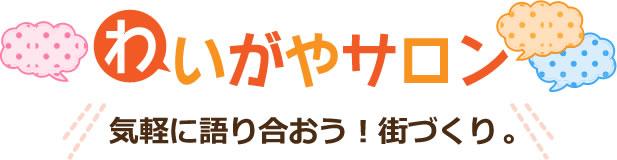 長野から宇宙へ! ~ローカル企業のチャレンジ~