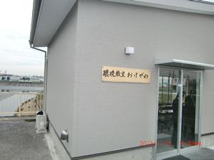 20131120_okegawa03