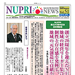 nuprinews_vol51