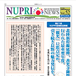 nupri52_thum