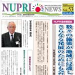 nupri53_thum
