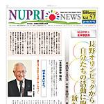 NUPRI NEWS 2018.04.18 Vol.57
